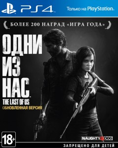 Игра для Sony PlayStation 4 Naughty Dog Одни из нас
